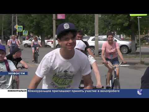 Южноуральск. Городские новости за 11 октября 2019г.
