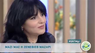 Αυτό είναι το πραγματικό όνομα της Ζενεβιέβ Μαζαρί!