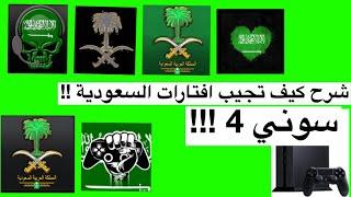 شرح كيف تشتري افتار السعودية في السوني 4 Youtube