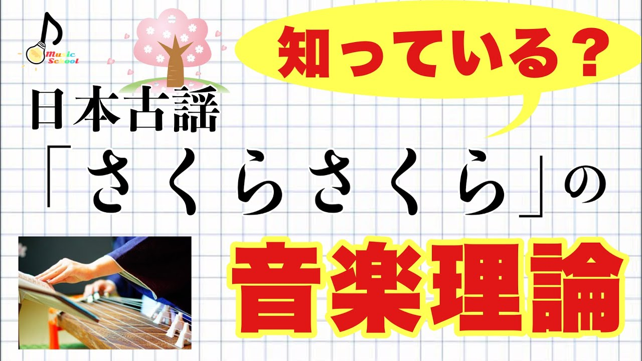 【初心者向け】なぜ、さくらさくらは「日本の音楽」っぽいの?【音大卒が教える】