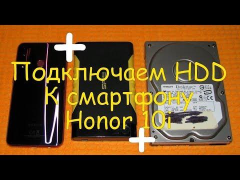 "Honor 10i + HDD 2.5"" + HDD 3.5"" подключение жёстких дисков к смартфону"