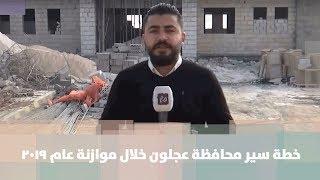 خطة سير محافظة عجلون خلال موازنة عام 2019
