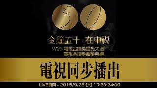 【104電視金鐘】電視同步播出9/26(六) 17:30-24:00