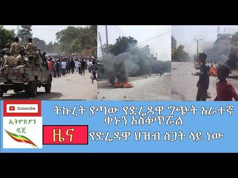 ETHIOPIA | DIRE DAWA | ትኩረት ያጣው የድሬዳዋ ግጭት አራተኛ ቀኑን አስቆጥሯል