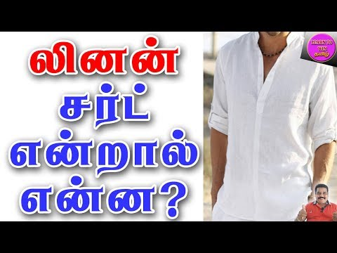 LINEN | SHIRT | USE AND MEANING | லினன் சர்ட் | TAMIL | LEARNTOWINTAMIL