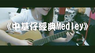 鄭中基經典歌曲Medley (Guitar Cover)