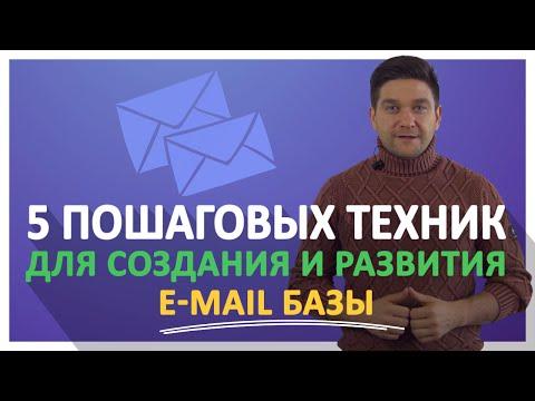 5 пошаговых техник для создания E-mail базы