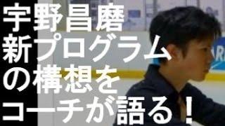 宇野昌磨、新プログラムの構想をコーチが語る! 樋口美穂子) 検索動画 45