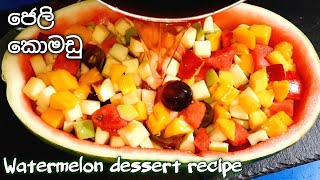 ජෙලි කොමඩු අතුරුපස I watermelon with jelly I watermelon recipe I Fruit salad recipe I Easy dessert