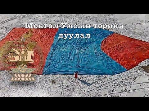 National anthem of Mongolia(with Mongolian script): Монгол Улсын төрийн дуулал(English subtitles)