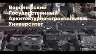 Воронежский ГАСУ - Профиль