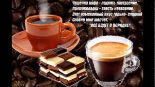 Доброе утро,мои дорогие друзья! Хорошего дня и отличного настроения! ЕЛЕНА.