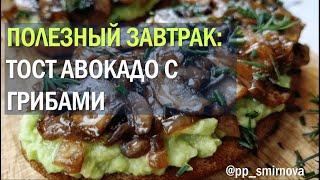 НАДОЕЛИ КАША и ЯЙЦА на ЗАВТРАК Авокадо тост грибы быстро вкусно shorts Healbe ПП рецепт