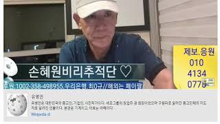 30 손현! 출입국관리기록 공개!