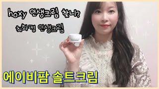 에이비팜 솔트크림 리뷰 | hoxy 악건성피부? 최화정…