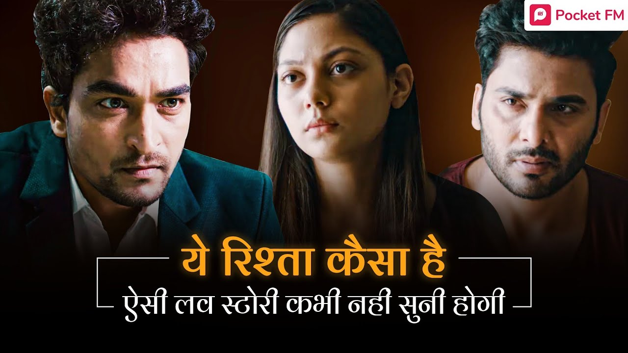 Download Ye Rishta Kaisa Hai   Chapter 06: Exposed   रिश्तों की Tug Of War   Pocket FM Story In Hindi
