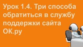 Три способа обратиться в службу поддержки Одноклассников - Видеоурок 1.4.