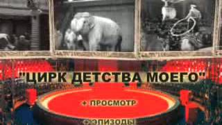 Цирк детства моего. Песня Ю.В. Никулина о цирке. The circus of my childhood.