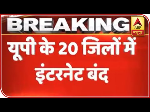 Internet Services Suspended In 20 Districts In Uttar Pradesh | ABP News
