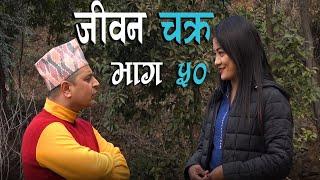जीवन चक्र || Episode 50 || Nepal Television || 2076-10-19 ||