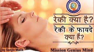 Reiki Introduction Hindi - रेकी क्या है? फायदे क्या हैं? Mission Genius Mind