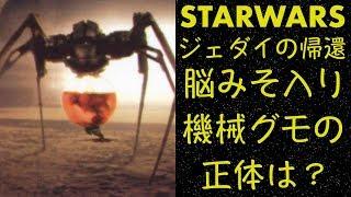 【スターウォーズ】「エピソード6/ジェダイの帰還」に登場する脳みそ入り機械グモの正体は?