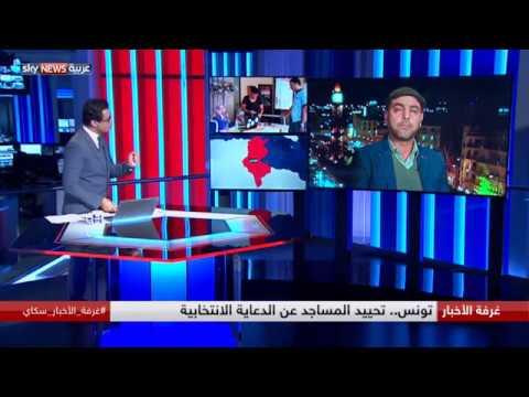 تونس.. تحييد المساجد عن الدعاية الانتخابية  - 00:21-2018 / 3 / 10