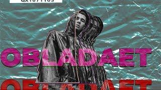 Почему новый Obladaet - стиль? Альбом 3D19. Пример отличного артиста | Бэндо