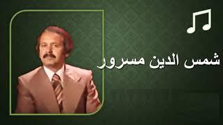 بهترین خواندن های شمس الدین مسرور /Shamsaldin Masrur