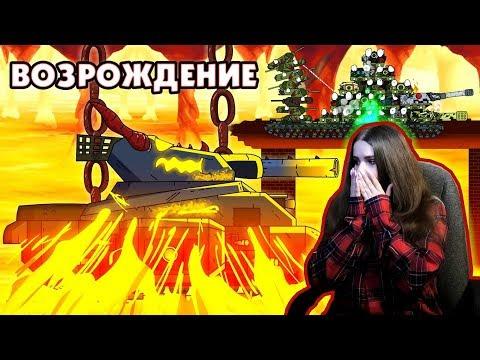 Возрождение великого демона - Мультики про танки / Kery Dreamer