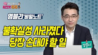 [염승환의 시크릿 주주] '안도 랠리' 기대감… 염블리가 주목한 종목은? / 머니투데이방송 (증시, 증권)