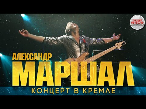 Александр МАРШАЛ — Концерт в Кремле / 2005 год /