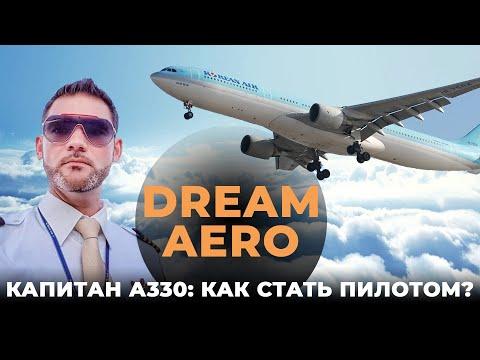 Как стать ГРАЖДАНСКИМ пилотом? Всеволод Сафро   Интервью с капитаном Airbus   DREAM AERO подкаст.