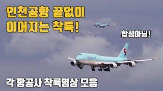 쉴새없이 이어지는 인천공항 착륙 명장면! 각 항공사별 착륙영상 / A380, B747-8, B747-400, B777, B787, A330, A350, A330-900, A321