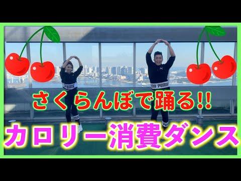 【大塚愛】さくらんぼで踊る脂肪燃焼ダンス!!〜お腹まわりが燃える〜
