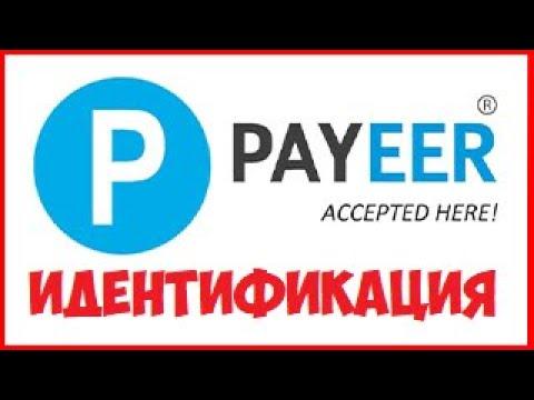 ✅ Как Пройти Верификацию Или Идентификацию В Payeer (Пайер) Кошельке?