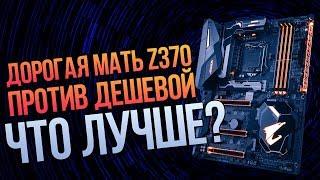 Стоит ли брать дорогую плату? z370 gigabyte aorus gaming 7