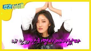 (Weekly Idol EP.345) MAMAMOO ver. 'Baby Shark' [마마무ver.  아기상어 송 공개!]