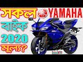 Yamaha Bike Update Pirce In Bangladesh 2020