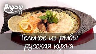 Тельное из рыбы - блюдо национальной русской кухни. Готовим Вкусно 360!