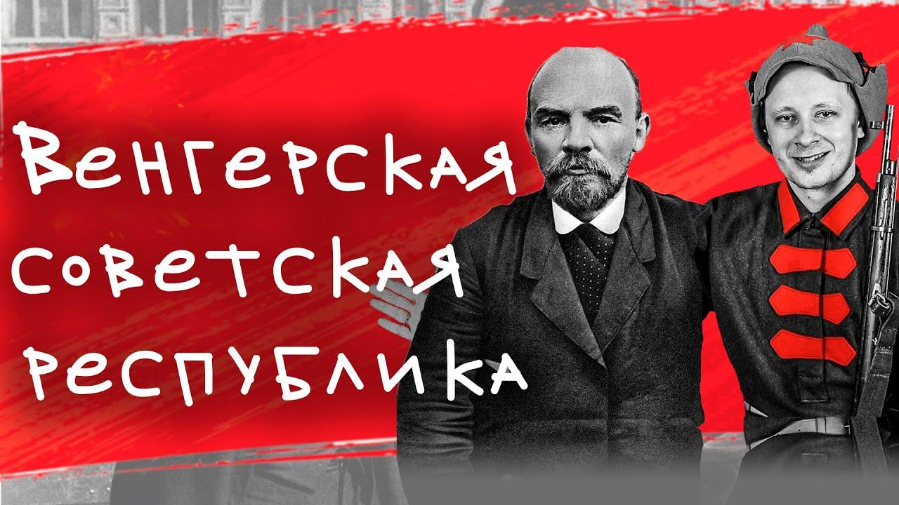 Венгерская советская республика и ребята Ленина