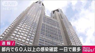 東京都で新たに60人以上感染 一日の感染確認で最多(20/03/28)