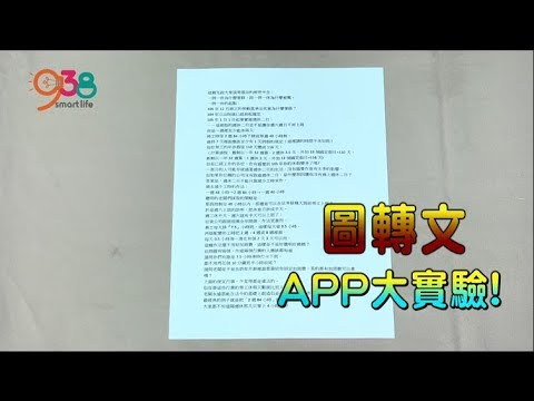 【938】圖片轉文字APP大實測!