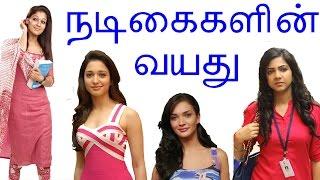 நடிகைகளின் வயது | Tamil Actress Age | Tamil cinema news | Cinerockz
