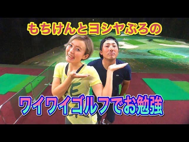 YouTubeライブ!もちけん&ヨシヤプロのワイワイゴルフ