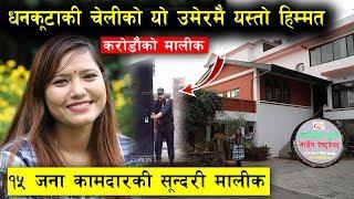 कुनै बेला रेस्टुरेण्टमा काम गर्ने युवती आज करोडौको मालिक - देखिए १५ जना कामदार || Shital Shrestha