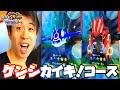 【ゲンシカイキ!】ポケモンガオーレ ウルトレジェンド5弾 ゲーム実況 ゲンシグラードン ゲンシカイオーガコース でんせつ グレード5 Pokemon Ga-ole Ultra Legend5 Game