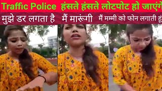 Traffic police viral video ( Traffic police viral girl)