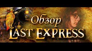 Обзор игры The Last Express - Конец прекрасной эпохи!