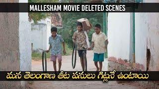 Mallesham Movie Comedy Deleted Scenes | Sri Adhikari I Raj R I Priyadarshi I Ananya I Jhansi | R2R